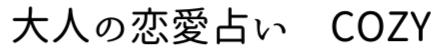 高崎の占い師 COZY